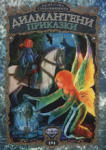 Диамантени приказки (ISBN: 9789546578617)