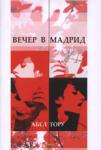 Вечер в Мадрид (ISBN: 9789547831070)