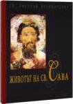 Животът на св. Сава (ISBN: 9789549700862)