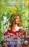 Ирландски вълшебни сказания (ISBN: 9789543110773)