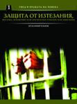 Защита от изтезания, жестоко, нечовешко или унизително отнасяне или наказание (ISBN: 9789547306202)