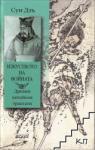 Изкуството на войната. Древни китайски трактати (ISBN: 9789545289392)