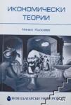 Икономически теории (ISBN: 9789545355943)