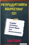 Репродуктивен маркетинг 101 (ISBN: 9789549544558)