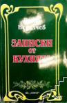 Записки от кухнята (ISBN: 9789549193138)