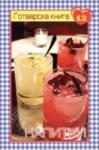 Напитки (ISBN: 9789549883350)
