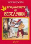 Приключенията на Веселушко (ISBN: 9789547311978)