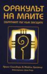 Оракулът на маите + карти (ISBN: 9789548692397)