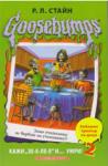 "Goosebumps: Кажи ""Зе-е-ле-е"" и. . . умри! 2 (ISBN: 9789549226386)"