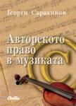 Авторското право в музиката (ISBN: 9789547306226)