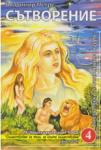 Сътворение (ISBN: 9789548365284)