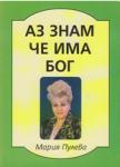 Аз знам, че има Бог (ISBN: 9789549246322)