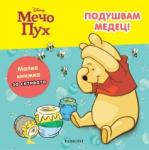 Подушвам медец (ISBN: 9789542706762)