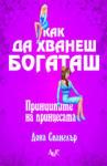 Как да хванеш богаташ (ISBN: 9789546077905)