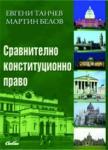 Сравнително конституционно право (ISBN: 9789547306158)