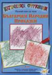 Магически страници: Познай кои са тези български народни приказки (ISBN: 9789543750757)