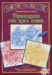 Магически страници: Познай кои са тези приказки от цял свят (ISBN: 9789543750740)