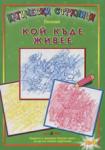 Магически страници: Познай кой къде живее (ISBN: 9789543750764)