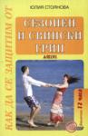 Как да се защитим от сезонен и свински грип (ISBN: 9789549373936)