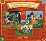 Български народни приказки 1 (ISBN: 9789543750610)