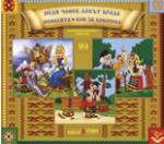Български народни приказки 4 (ISBN: 9789543750641)