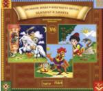 Български народни приказки 6 (ISBN: 9789543750665)