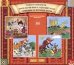 Български народни приказки 9 (ISBN: 9789543750696)