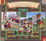 Български народни приказки 10 (ISBN: 9789543750702)