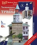 Хартиен модел: Часовниковата кула в Трявна (ISBN: 9789546721198)