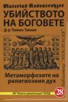 Убийството на боговете (ISBN: 9789548365260)