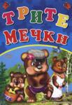 Трите мечки (ISBN: 9789543610990)