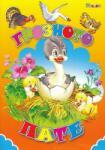 Грозното пате (ISBN: 9789543610983)