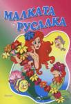 Малката русалка (ISBN: 9789543610969)
