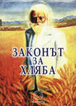 Законът за хляба (ISBN: 9789545782411)