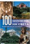 100-те най-красиви храма на света (ISBN: 9789549436532)