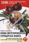 Нова вегетарианска готварска книга (ISBN: 9789548365222)