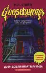 Goosebumps: Добре дошли в мъртвата къща (ISBN: 9789549226379)