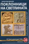 Поклонници на светлината (ISBN: 9789548365246)