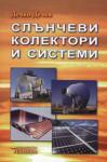 Слънчеви колектори и системи (ISBN: 9789540306865)