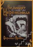 Великият Церемониал (ISBN: 9789546077868)