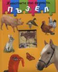 Животните във фермата (ISBN: 9788081090691)