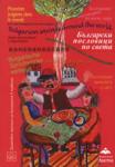 Български пословици по света (ISBN: 9789548388221)