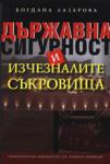 Държавна сигурност и изчезналите съкровища (ISBN: 9789540729275)