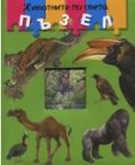 Животните по света (ISBN: 9788081090684)