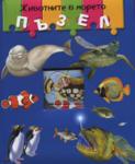 Животните в морето (ISBN: 9788081090677)