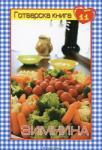 Зимнина (ISBN: 9789549883343)