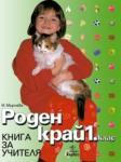 Роден край 1. клас (ISBN: 9789544264338)