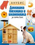Домашна техника и икономика за 5. клас (ISBN: 9789544266981)