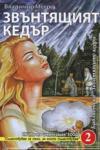 Звънтящият кедър, книга 2 (ISBN: 9789548365208)