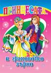 Принцесата и граховото зърно (ISBN: 9789543610921)